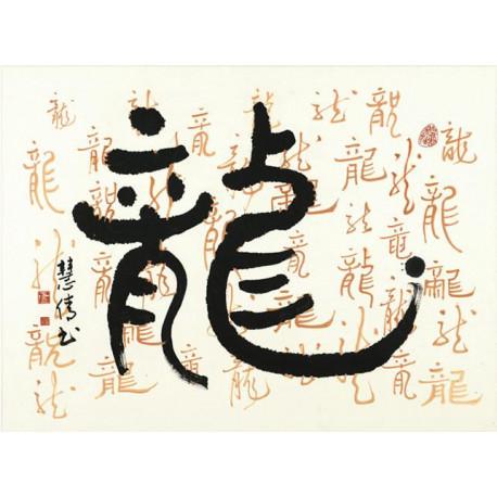 "Chinese Calligraphy ""Dancing Dragon"""