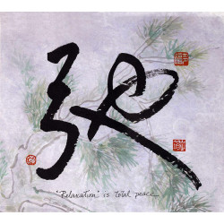 """Chinese Calligraphy """"Relaxation is Total Peace"""""""