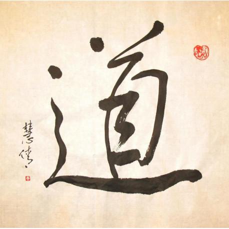 """Chinese Calligraphy """"Tao"""""""