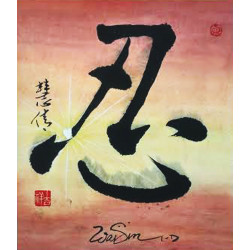 """Chinese Calligraphy """"Patience"""""""
